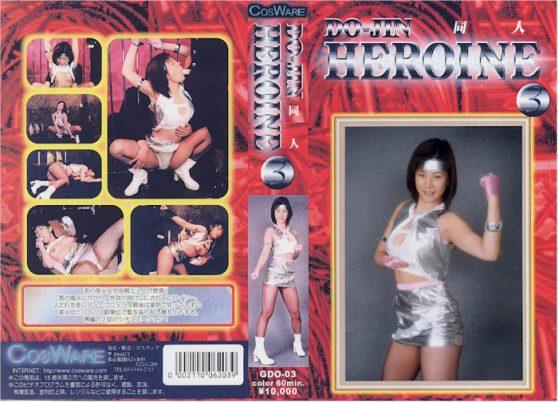 GDO-03 Heroine Dojin 03
