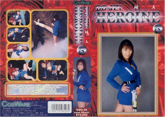 GDO-06 Heroine Dojin 06 Takumi Sugihara, Rumi Kawasaki