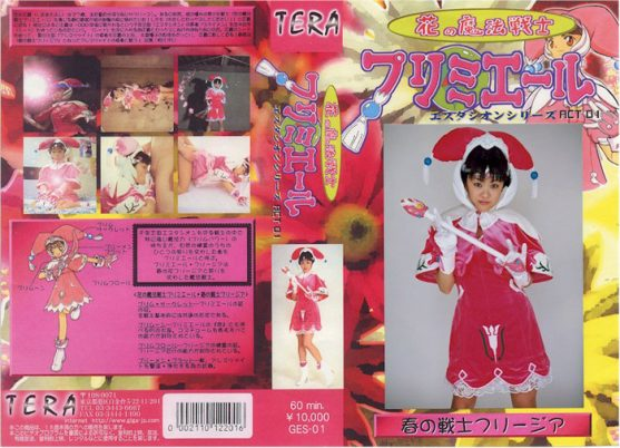 GES-01 Magic soldier purimie-ru of flower ACT.01 Yui Aikawa
