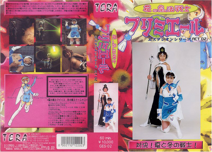 GES-02 Magic soldier purimie-ru of flower ACT.02 Serika Tatibana