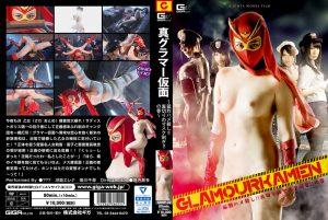 GHKP-22 New Glamour Mask -Violent Rape Murder! Betrayal Mask Stripping!!- Erena Saejima, Chihiro Yuikawa
