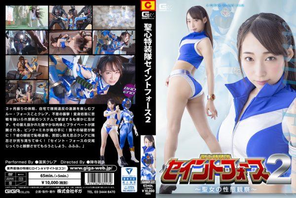 GHKP-27 Saint Force 2 -Tendency Observation of Holy Woman- Kurea Hasumi