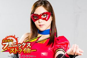 GHKP-28 Freedom Fighter Phoenix Striker -Revenge, and then Trauma- Sumire Seto
