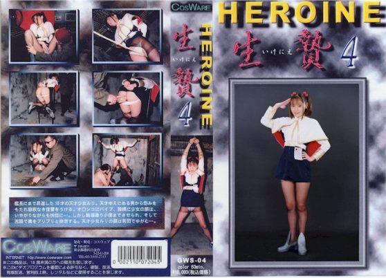 GWS-04 Heroine sacrifice 4