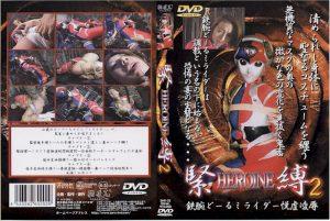 SHK-02 Tied Up Heroine 02 Eri Mitsui