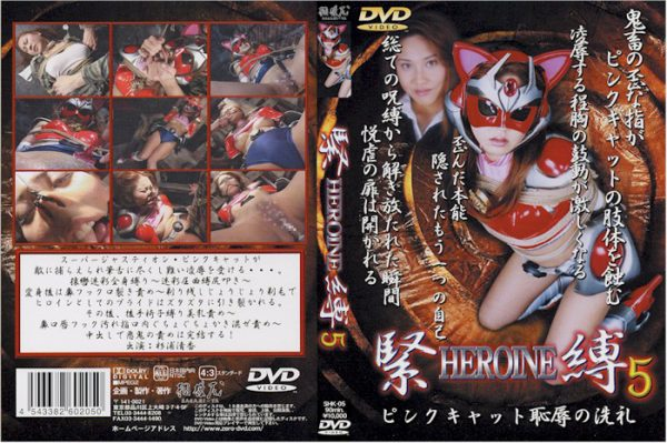 SHK-05 Tied Up Heroine 05 Kiyoka Sugiura