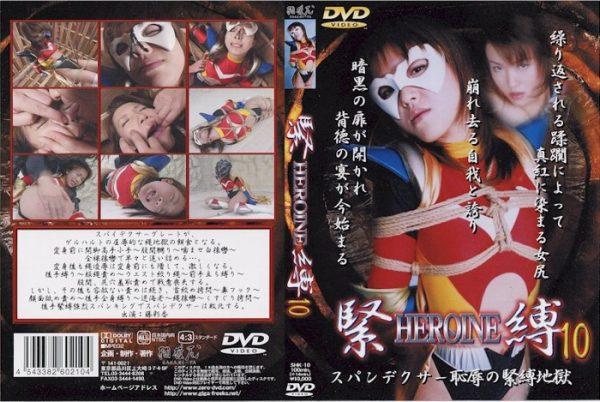 SHK-10 Tied Up Heroine 10 Ayaka Fuji