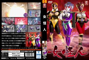 SNGM-08 The Female Monster Hebikunoichi, Honeybee, Chatnoir