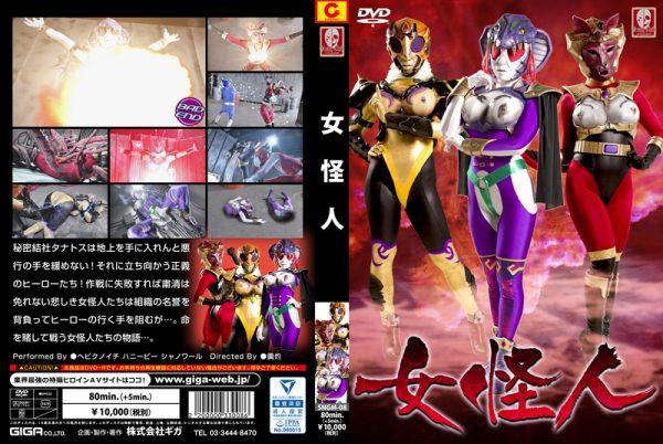 SNGM-08 The Female Monster Hebikunoichi, Honeybee, Chatnoir