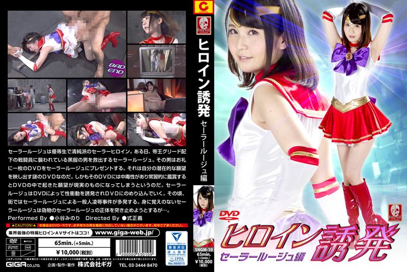 SNGM-10 Heroine Triggered Off -Sailor Rouge Minori Kotani