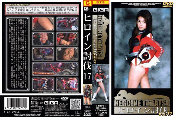 TBB-17 Heroine Suppression Vol.17 Daiya Mizusawa