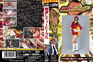 TCN-01 Electric wave Lady Beegle Chinatsu Nakano