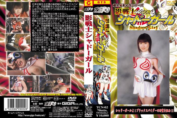 TCN-02 Shadow soldier shadow girl Nao Fujiki