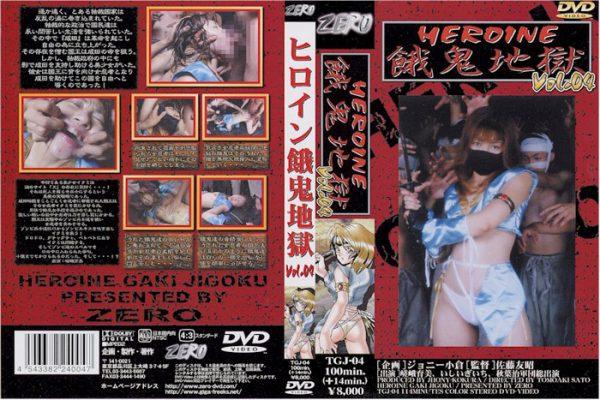 TGJ-04 Heroine The Dead in Hell 04 Ikumi Soga