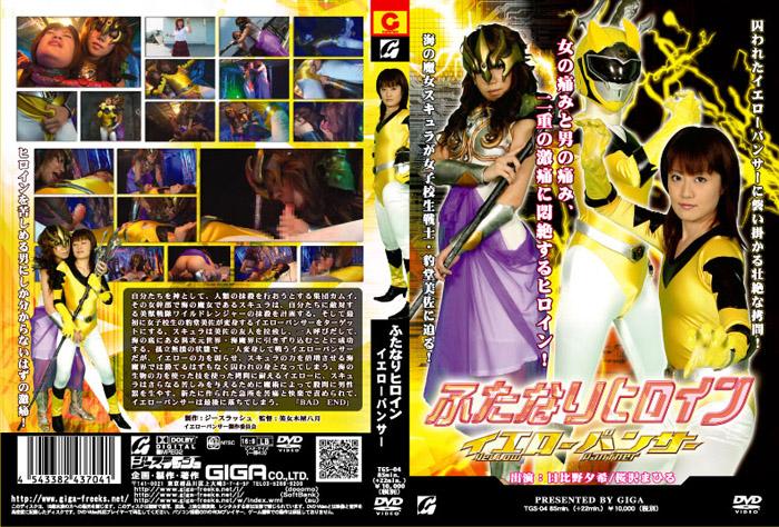 TGS-04 Futanari Heroine Yellow Panther Yuuki Hibino, Mahiru Sakuraza