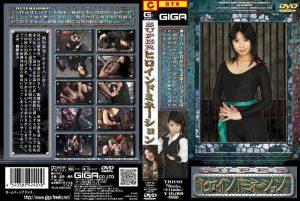 THH-01 Super Heroine Domination Manami Tsuruse