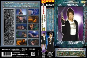 THH-16 Super Domination 16 Riri Kouda