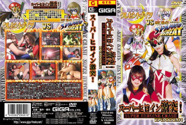 THM-01 Super-heroine clash!EPISODE.01 Chinatsu Nakano, Shouko Mikami