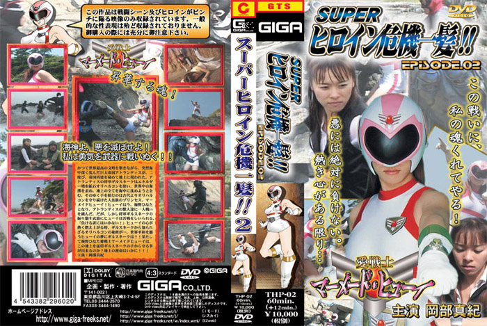 THP-02 Super Heroine in Big Crisis 02 Maki Okabe