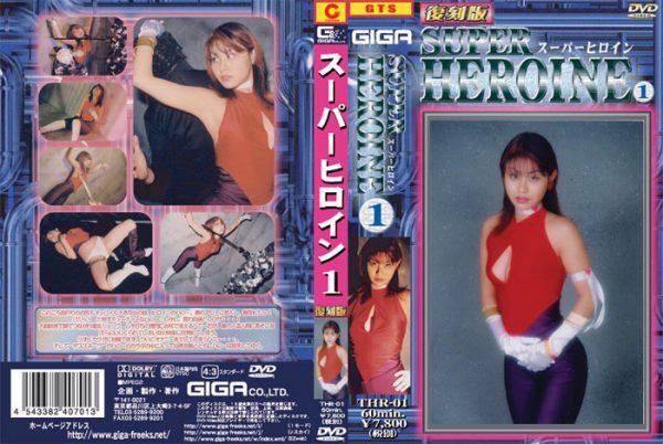 THR-01 Facsimile edition super-heroine 1 Eri Ueno