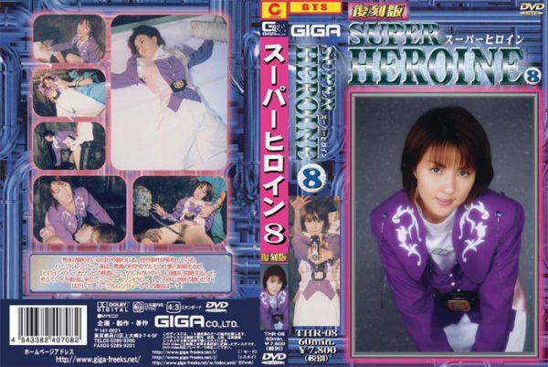 THR-08 Facsimile edition super-heroine 8