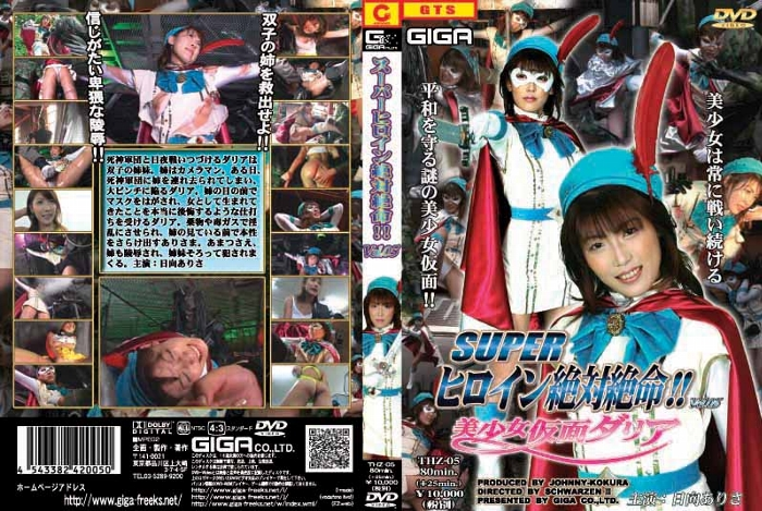THZ-05 Super-heroine desperation Vol.05 nymph mask dahlia Arisa Hinata