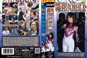 TJH-10 Mature woman heroine EPISODE10 Kana Mochiduki
