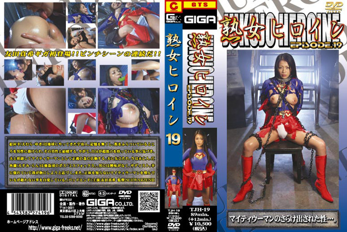TJH-19 Middle-aged Woman Heroine 19 Maki Tomoda