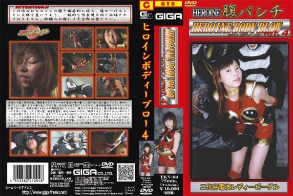 TKV-04 Heroine body blow 4 Debii