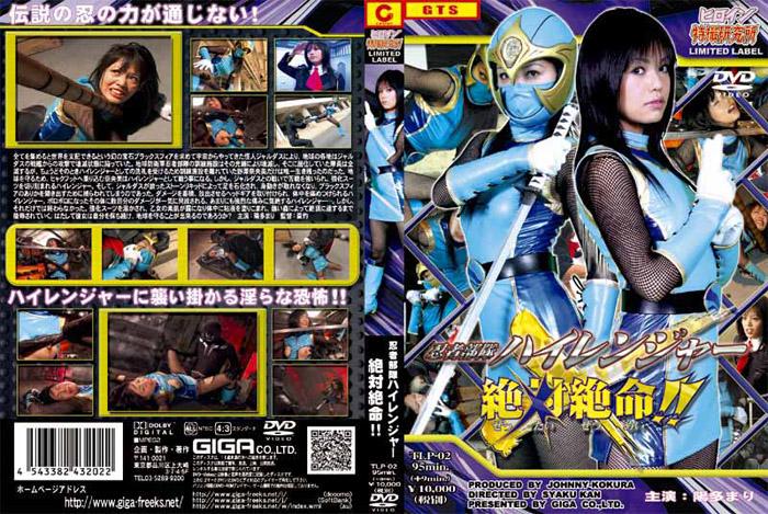 TLP-02 Ninja Force Hi Ranger in Danger Mari Hida