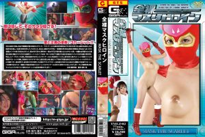 TMLZ-02 Naked Masked Heroine Mask The Scarlet Nami Shinohara