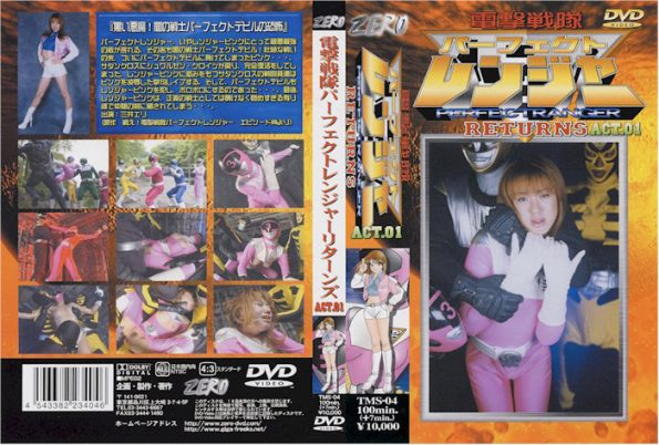 TMS-04 Perfect Ranger Returns Act 01 Eri Mitsui
