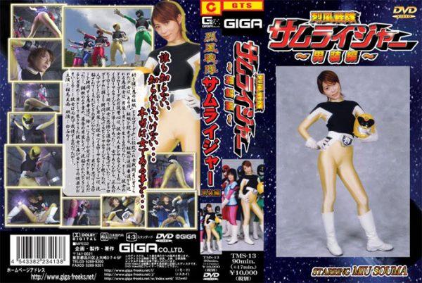 TMS-13 Samuraiger Miu Souma, Rui Shiraishi