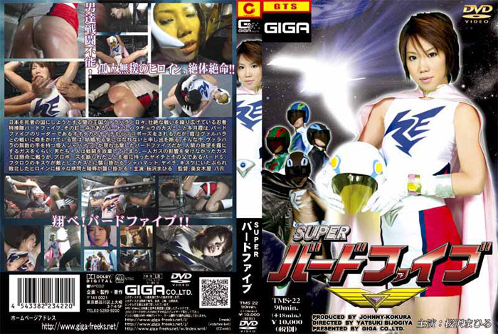 TMS-22 Super Bird Five Mahiru Sakuraza