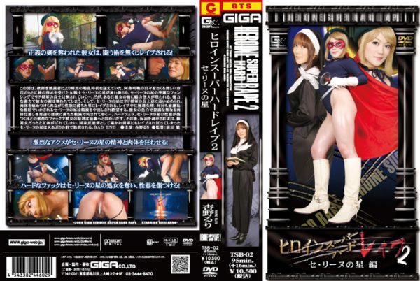 TSB-02 Heroine Super Hard Rape 2 - The Star of Celine Ruri Anno
