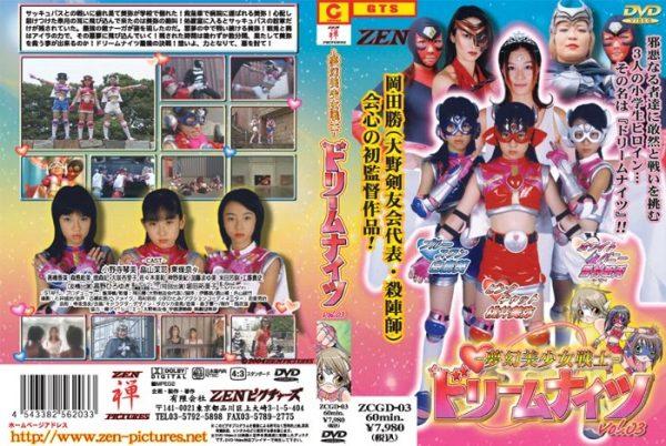 ZCGD-03 Phantom Beautiful Soldier Dream Knights vol.3 Kotomi Onodera, Nana Toujou, Maya Hatakeyama, Kotomi Onodera, Nana Toujou, Maya Hatakeyama