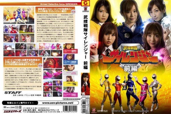 ZDAD-21 A Female Agent In And Out Of Crisis Arisa Taki, Kaori Kamikawa, Saki Hukayama, Hitomi Furusaki, Risa Nakatani