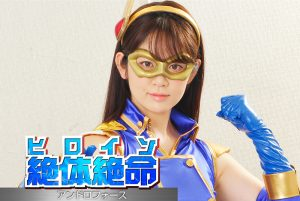ZEOD-43 Heroine in Grave Danger!! Androforce Yuko Ikeda, Saori Baba