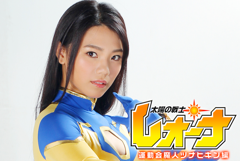 ZEOD-44 Fighter of the Sun Leona –Sports Day Genie Tsunahikin Narumi Ookawa