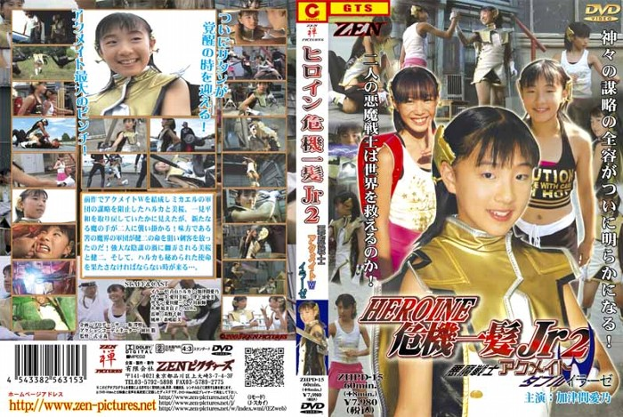 ZHPD-15 Super Heroine Jr.Saves the Crisis !! 2 - Demonic Mates Double Irahze Manami Tsutsuura