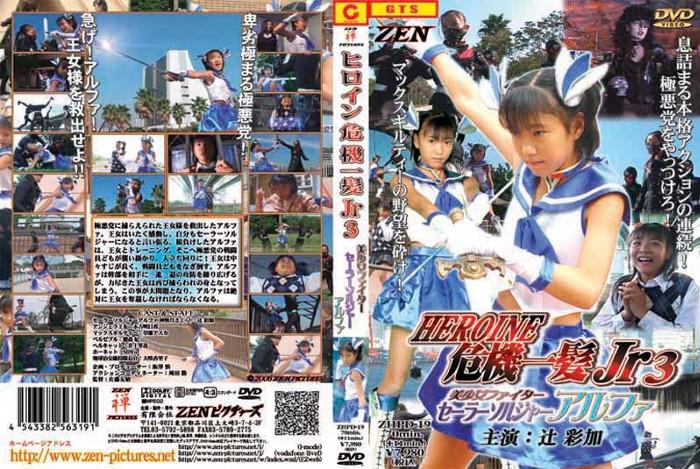ZHPD-19 Super Heroine Jr. Saves the Crisis !! 3 Beauty Fighter Sailor Soldier Alpha