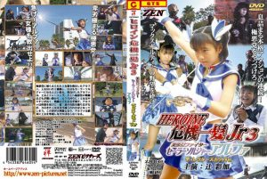 ZJPR-05 Super Heroine Jr.Saves the Crisis !! 3 Beauty Fighter Sailor Soldier Alpha – Director's Cut