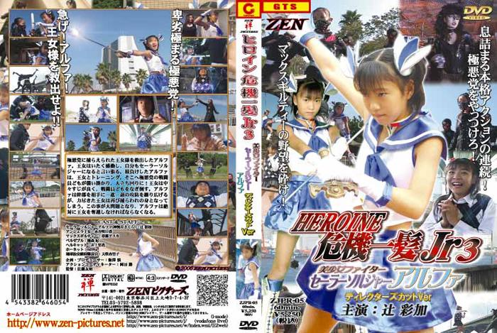 ZJPR-05 Super Heroine Jr.Saves the Crisis !! 3 Beauty Fighter Sailor Soldier Alpha – Director's Cut