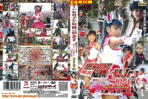 ZJPR-06 Super Heroine Jr. Saves the Crisis !! 3 Beauty Fighter Sailor Soldier Princess - Director's Cut Miwa, Manami, Tsutsuura