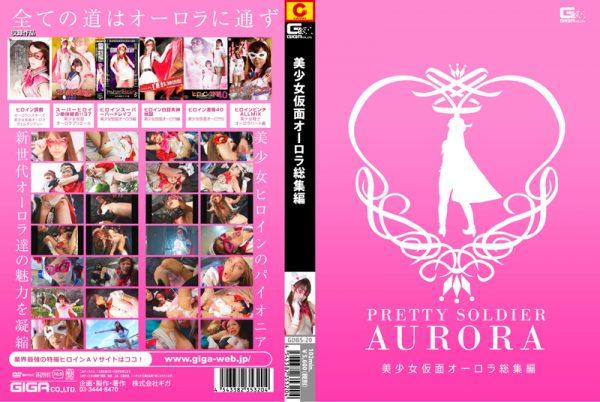 GDBS-20 The Highlights Of Masked Beautiful Girl Aurora Erisu Nakayama, Airi Hayasaka, Saaya Takazawa, Shiori Motomiya, Momo Wakabasyashi, Anri Suzuki