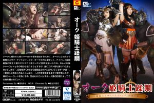 GHKP-36 Princess Knight Oak Infringement -Princess Knight Eva Knightley Prisoner of Lust- Runa Nishiuchi, Nagomi