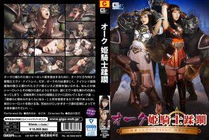 GHKP-36 Princess Knight Oak Infringement -Princess Knight Eva Knightley Prisoner of Lust- Runa Nishiuchi, Nagomi