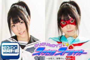 GHKP-39 Lolita Heroine Sku-Sailor Striker Yui Futami, Miu Akemi