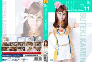 GIMG-11 Heroine Image Factory11 Marvelous Mask Shizuku Hasegawa