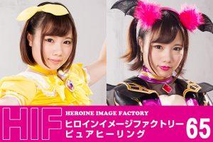GIMG-65 Heroine Image Factory65 Pure Healing Mia Shizuku